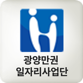 광양만권일자리사업단 icon