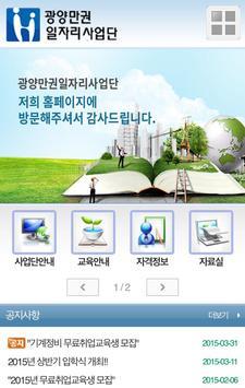 광양만권일자리사업단 apk screenshot