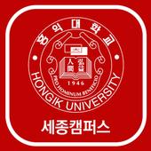 홍익대학교 세종캠퍼스 총학생회 icon