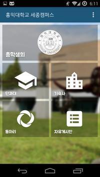 홍익대학교 세종캠퍼스 총학생회 poster