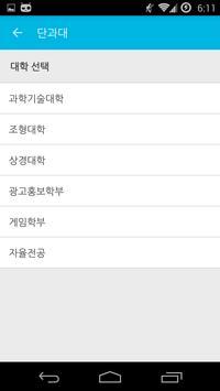 홍익대학교 세종캠퍼스 총학생회 apk screenshot