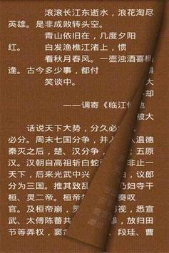 王小波文集 apk screenshot