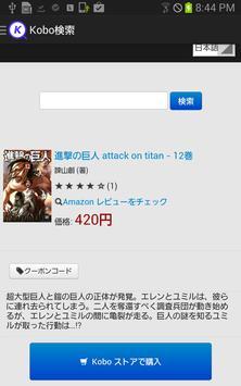 Kobo 書籍検索 apk screenshot