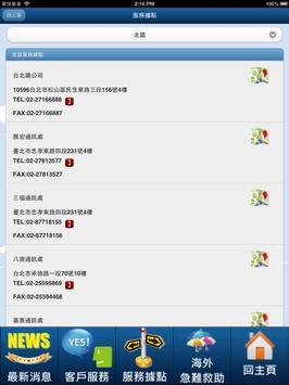 宏泰人壽 apk screenshot