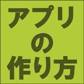 アンドロイドアプリの作り方 icon