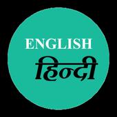 English Hindi Daily Dictionary icon
