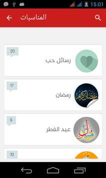 رسائل الحب و المناسبات apk screenshot