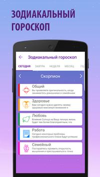 Гороскоп apk screenshot