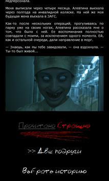 Книга ужасов poster