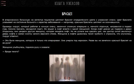 Книга ужасов apk screenshot