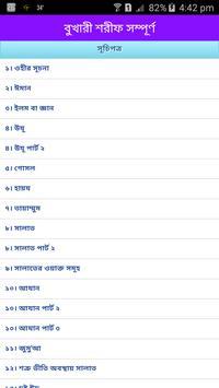বুখারী শরীফ, সম্পূর্ণ apk screenshot