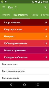 Ответы на вопросы «Как...?» apk screenshot