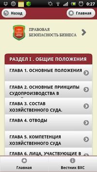 ХПК РБ apk screenshot