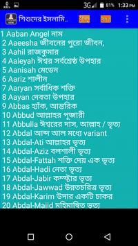 শিশুদের ইসলামিক নাম ও অর্থ apk screenshot