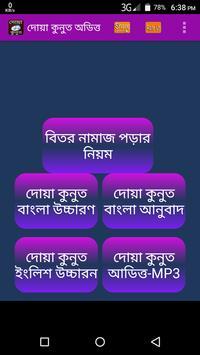 দোয়া কুনুত অডিও - বেতর নামাজ poster