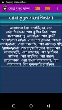 দোয়া কুনুত অডিও - বেতর নামাজ apk screenshot