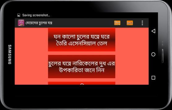 মেয়েদের চুলের যত্ন apk screenshot