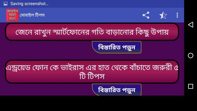 মোবাইল টিপস apk screenshot