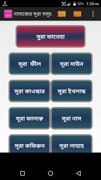 নামাজ সূরা সমূহ ও দোয়া poster