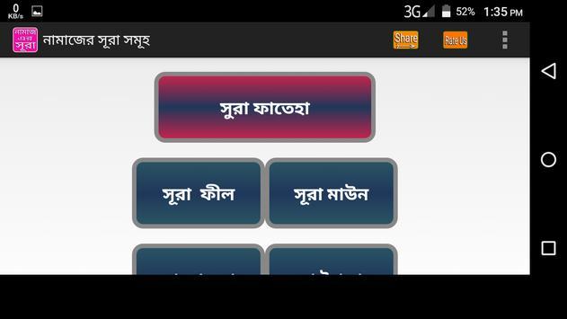 নামাজ সূরা সমূহ ও দোয়া apk screenshot