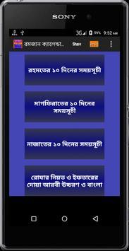 মাহে রমজান ২০১৭ poster