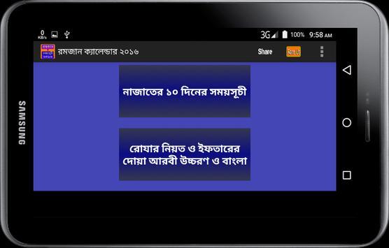 মাহে রমজান ২০১৭ apk screenshot