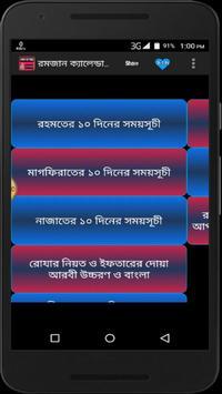 মাহে রমজান ক্যালেন্ডার ২০১৬ poster