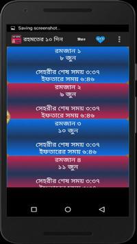 মাহে রমজান ক্যালেন্ডার ২০১৬ apk screenshot