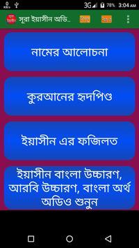 সূরা ইয়াসিন বাংলা অডিও poster