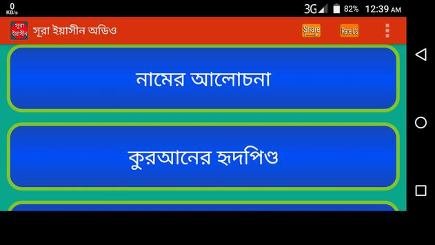 সূরা ইয়াসিন বাংলা অডিও apk screenshot