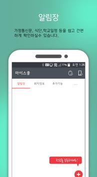 마이스쿨- 무료 위치추적, 위치확인, 학교 알림장 poster