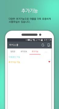 마이스쿨- 무료 위치추적, 위치확인, 학교 알림장 apk screenshot