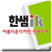 한샘ik아름다운디자인 icon