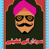 sardar kay lateefay icon