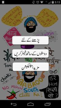 sardar kay lateefay apk screenshot