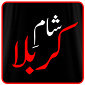 Sham-e-Karbala icon