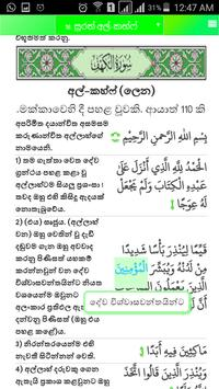Quran in Sinhala Word to Word poster