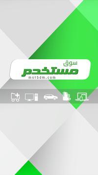 مستخدم apk screenshot
