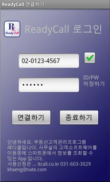 공인중개사님을 위한 레디콜 부동산고객관리앱 poster
