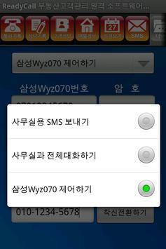 공인중개사님을 위한 레디콜 부동산고객관리앱 apk screenshot