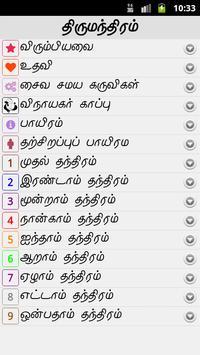 Thirumanthiram - New Edition poster