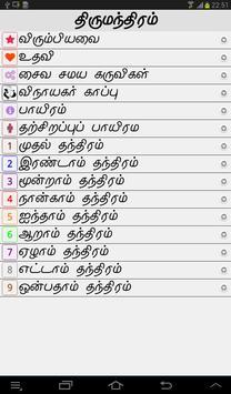 Thirumanthiram - New Edition apk screenshot