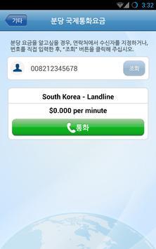 iTalkM apk screenshot