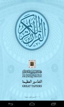 Great Tafsirs poster