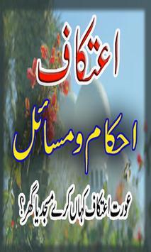 Itekaaf Ahkam Masail Free Book apk screenshot
