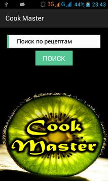 Cook Master poster