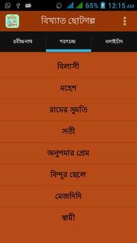 বিখ্যাত ছোটগল্প apk screenshot