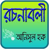 রচনাবলী - আনিসুল হক icon