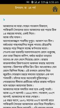রচনাবলী - আনিসুল হক apk screenshot