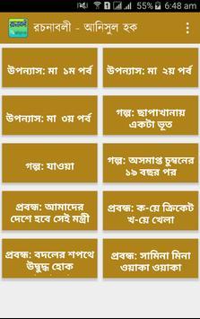 রচনাবলী - আনিসুল হক poster